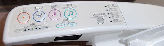 Japanische Toilette washlet